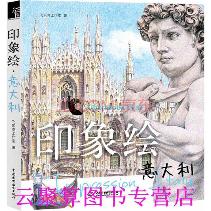 飞乐鸟色铅笔绘画教程书籍