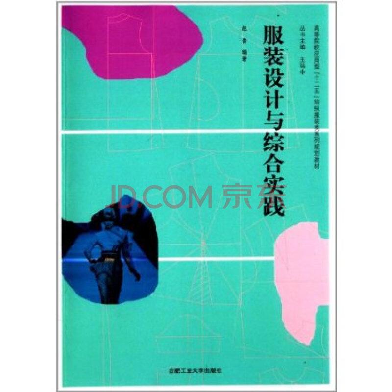 服装设计与综合实践 (赵青/ 合肥工业大学出版社)