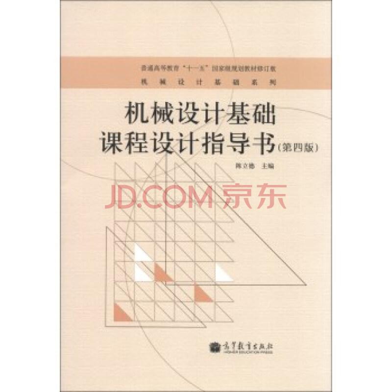 机械设计基础系列:机械设计基础课程设计指导书(第4版