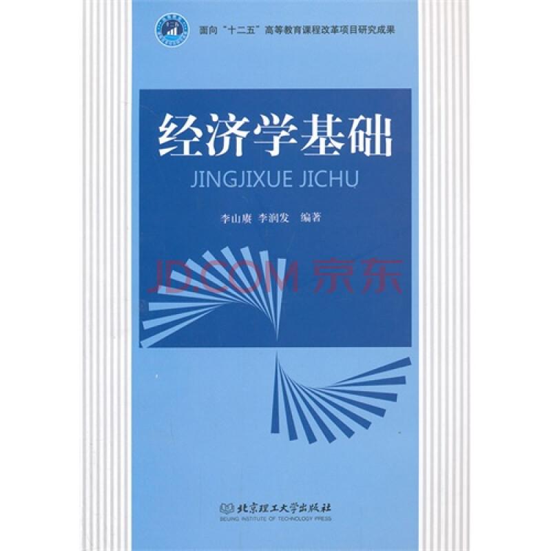 经济学基础李山赓,李润发9787564079864北京理工大学图片