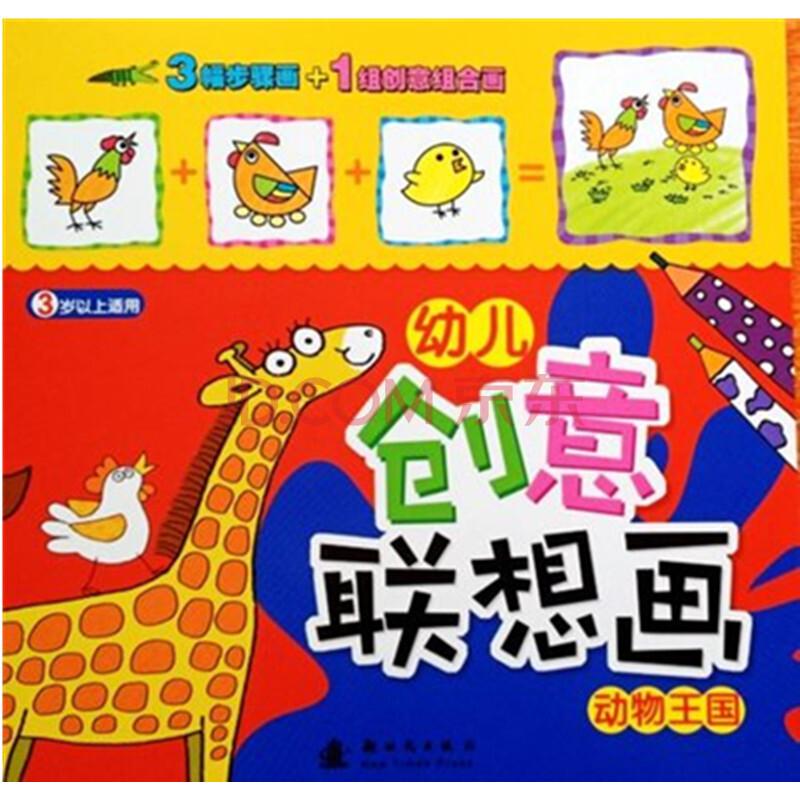 幼儿创意联想画 动物王国/这书一套神奇百变的创意绘画涂色书 新时代