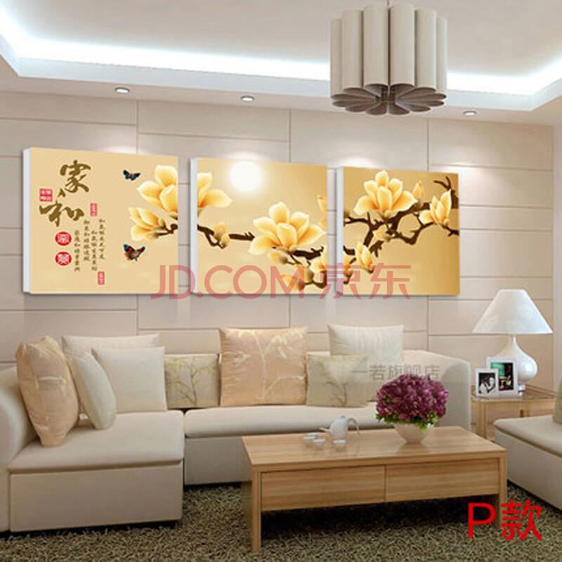一若高档品牌中式无框画 客厅装饰画 壁画挂画 沙发背景墙装饰画 风水