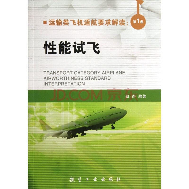 运输类飞机适航要求解读(第1卷性能试飞)