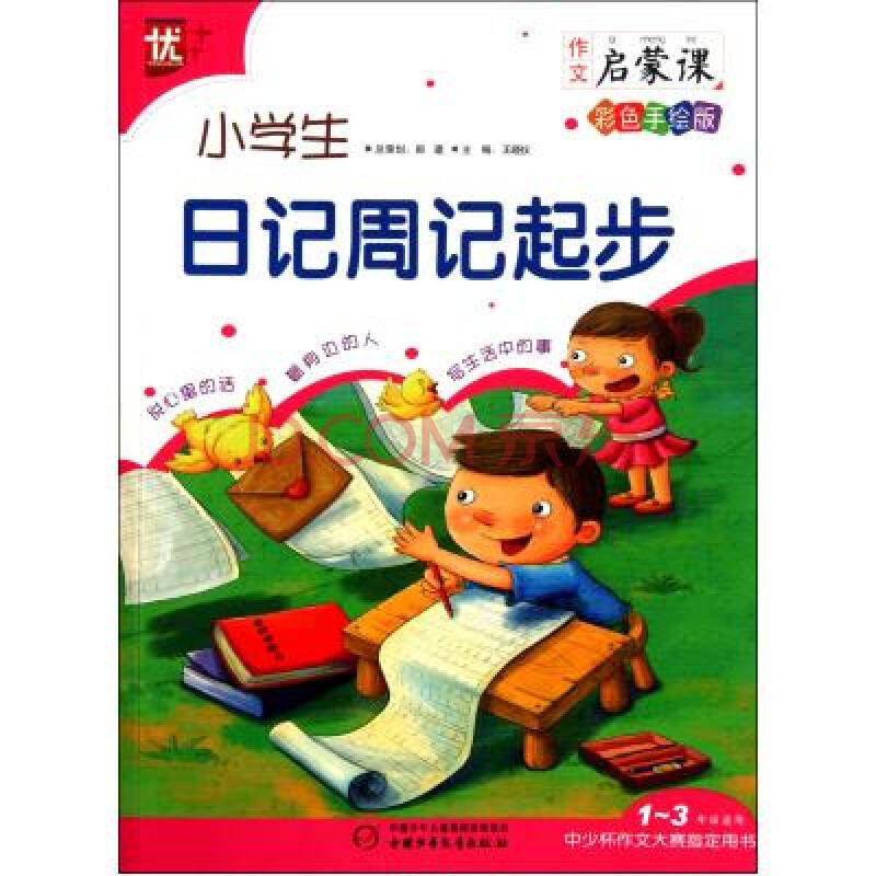 小学生日记周记起步(1-3年级适用彩色手绘版)/作文启蒙课 王晓仪