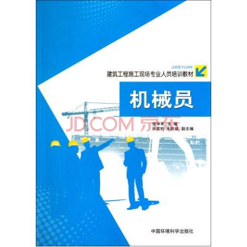 机械员建筑工程施工现场专业人员培训教材 徐学军 正版书籍