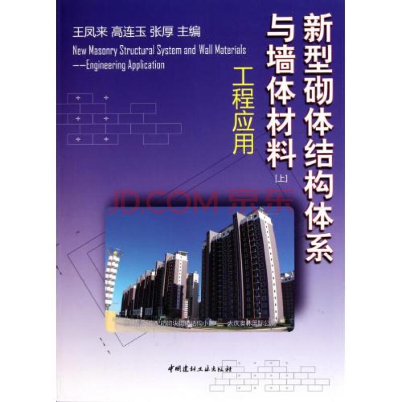 新型砌体结构体系与墙体材料(上工程应用) 王凤来//高连玉//张厚
