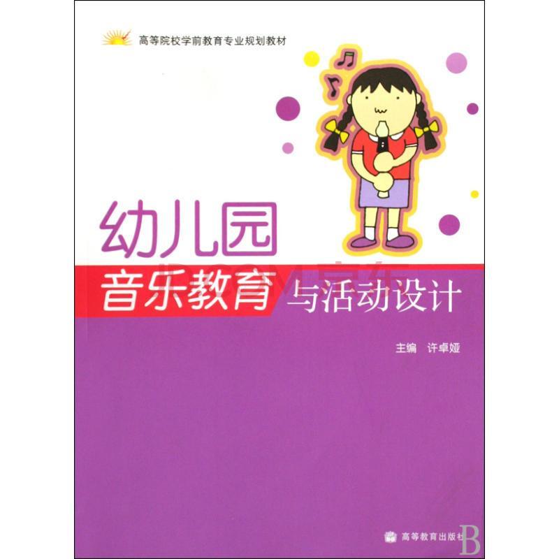 幼儿园音乐教育与活动设计 许卓娅 正版书籍