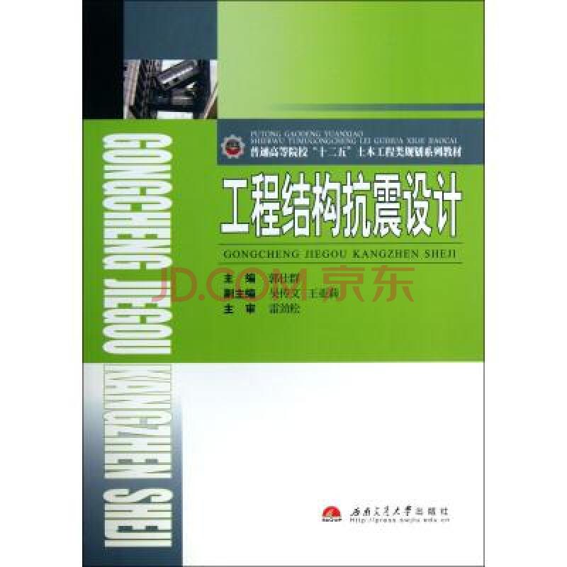 工程结构抗震设计(普通高等院校十二五土木工程类规划图片