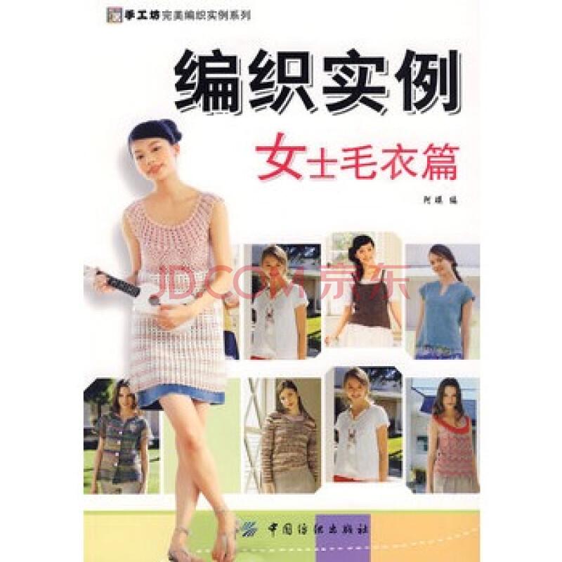 编织实例:女士毛衣篇(手工坊完美编织实例系列) 阿瑛