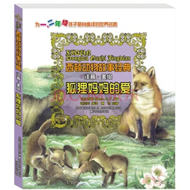 西顿动物故事经典:狐狸妈妈的爱