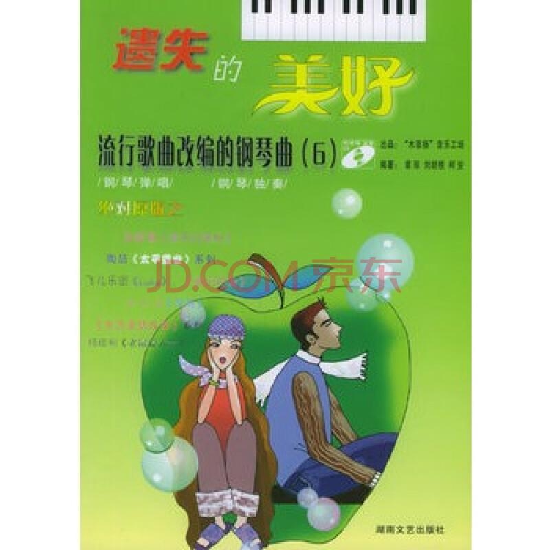 遗失的美好流行歌曲改编的钢琴曲6 柯安,章琼 9787540434786