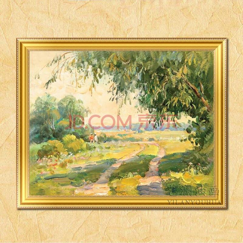 艺澜印象风景油画乡间小路欧式家装饰品装饰挂画客厅