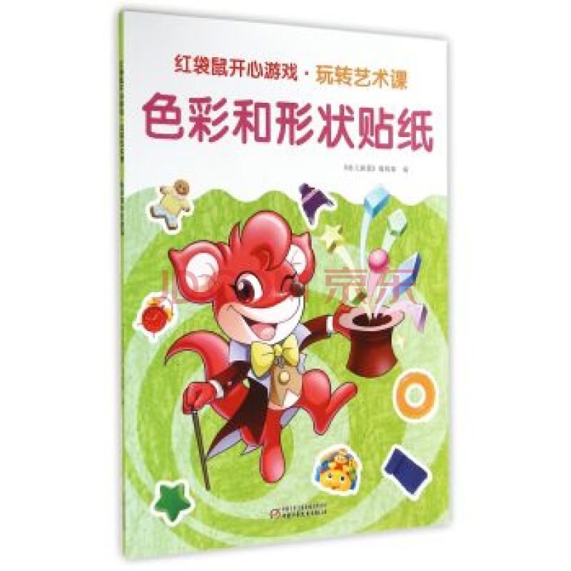 红袋鼠开心游戏 玩转艺术课:色彩和形状贴纸 《幼儿画报》编辑部