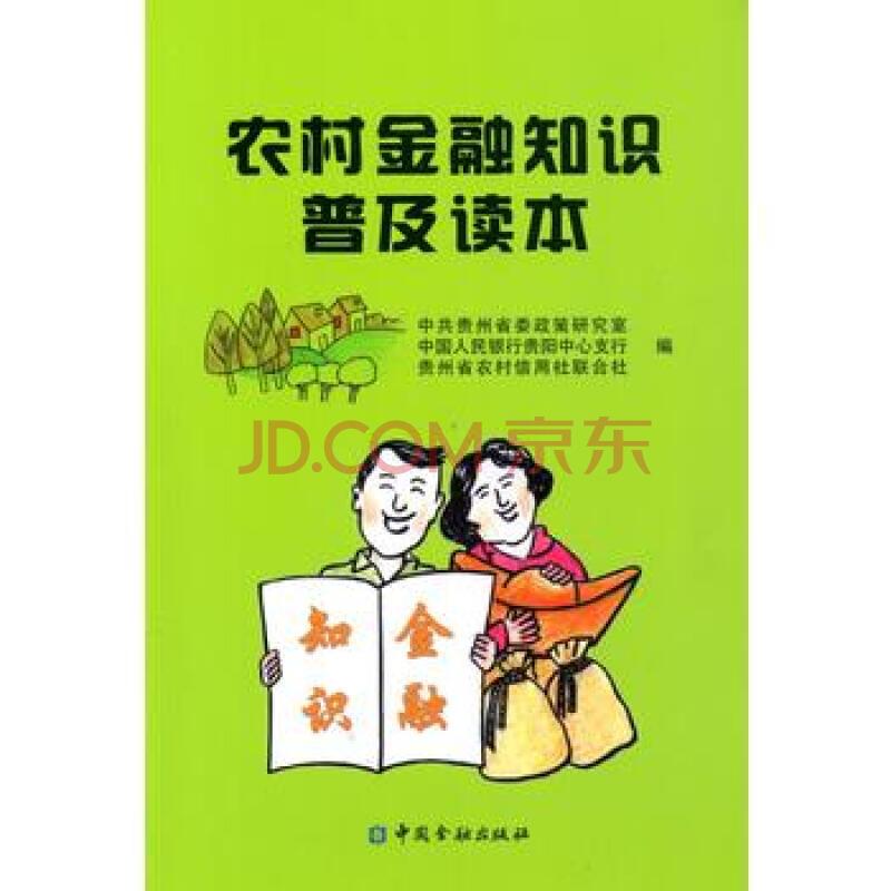 农村金融知识普及读本
