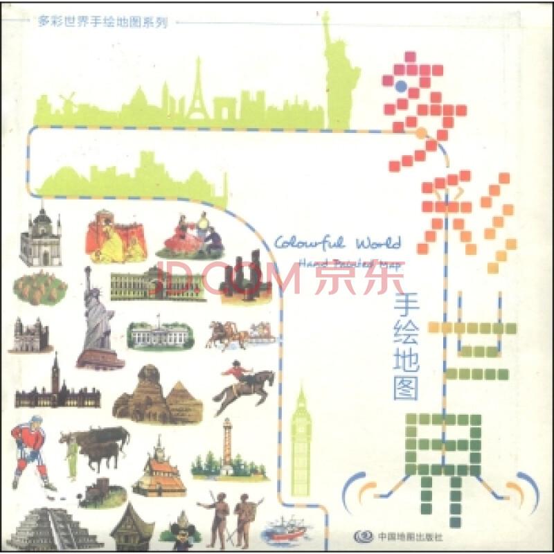 多彩世界-手绘地图 姚维娜 9787503171680