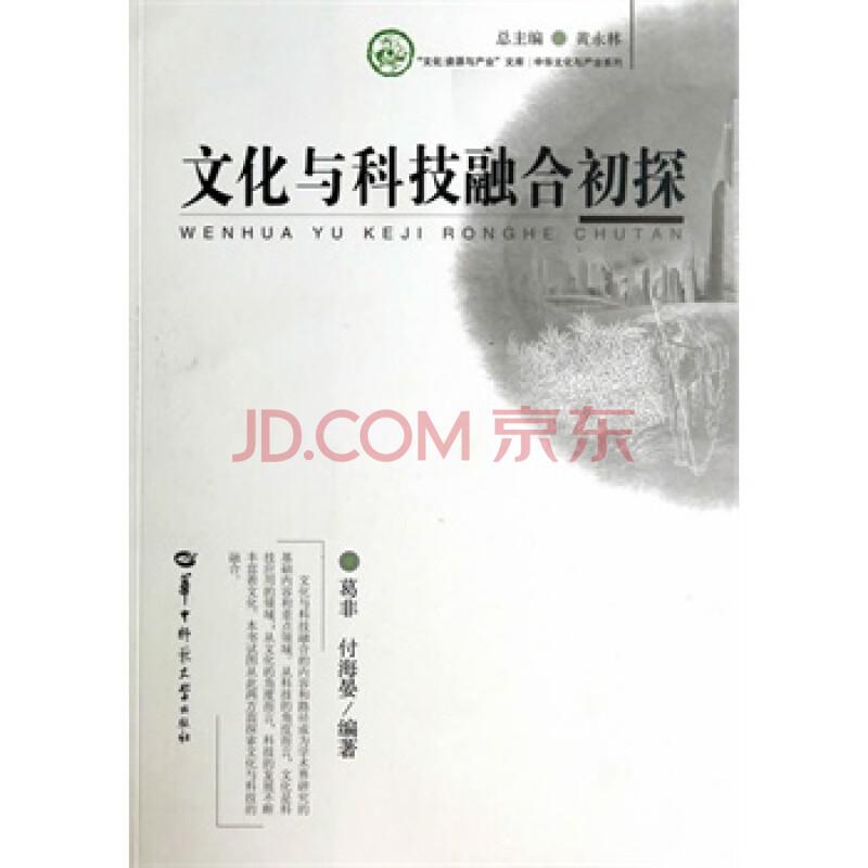 【sd正版】文化与科技融合初探 葛非,付海晏; 黄永林