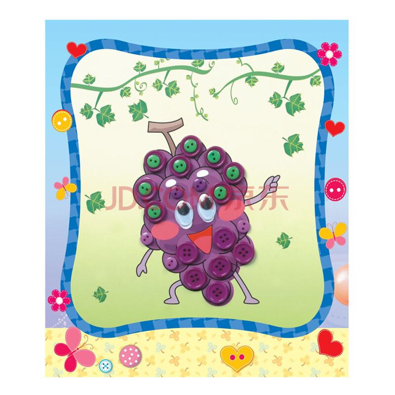 儿童手工制作扣子画 幼儿园手工 diy粘贴画 手工材料包 ef25337 葡萄