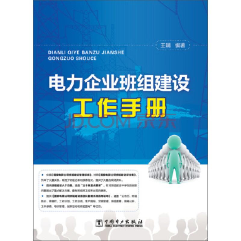 电力企业班组建设工作手册