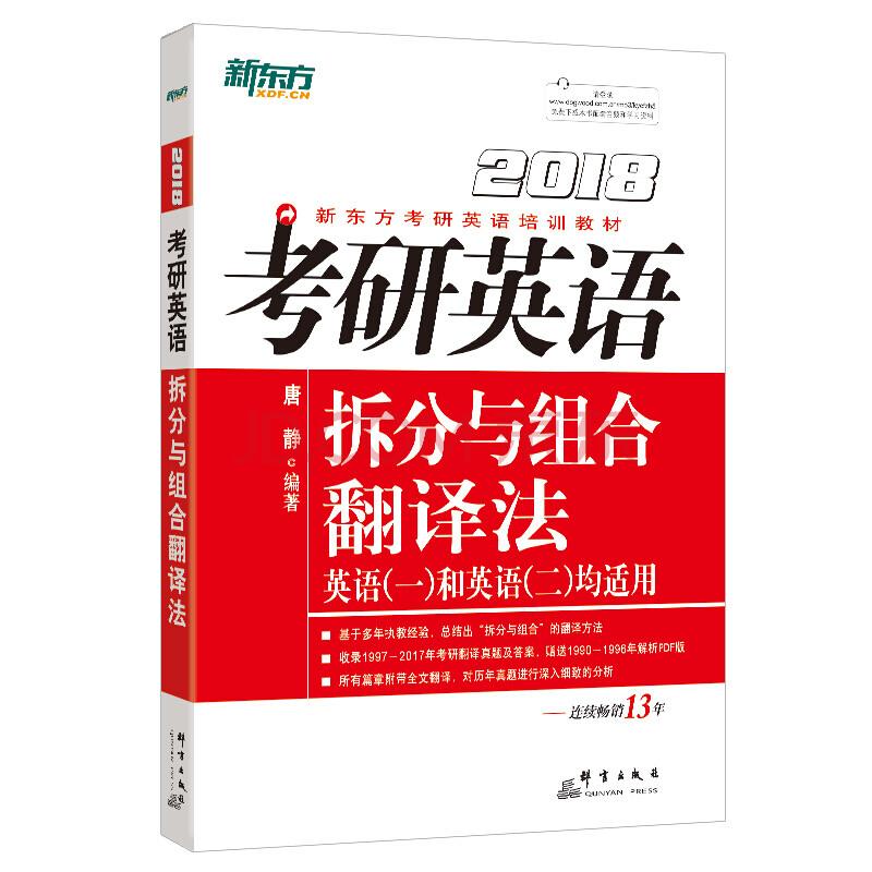 新东方考研英语词汇乱序版(绿皮书).doc 的百度云 百度网盘