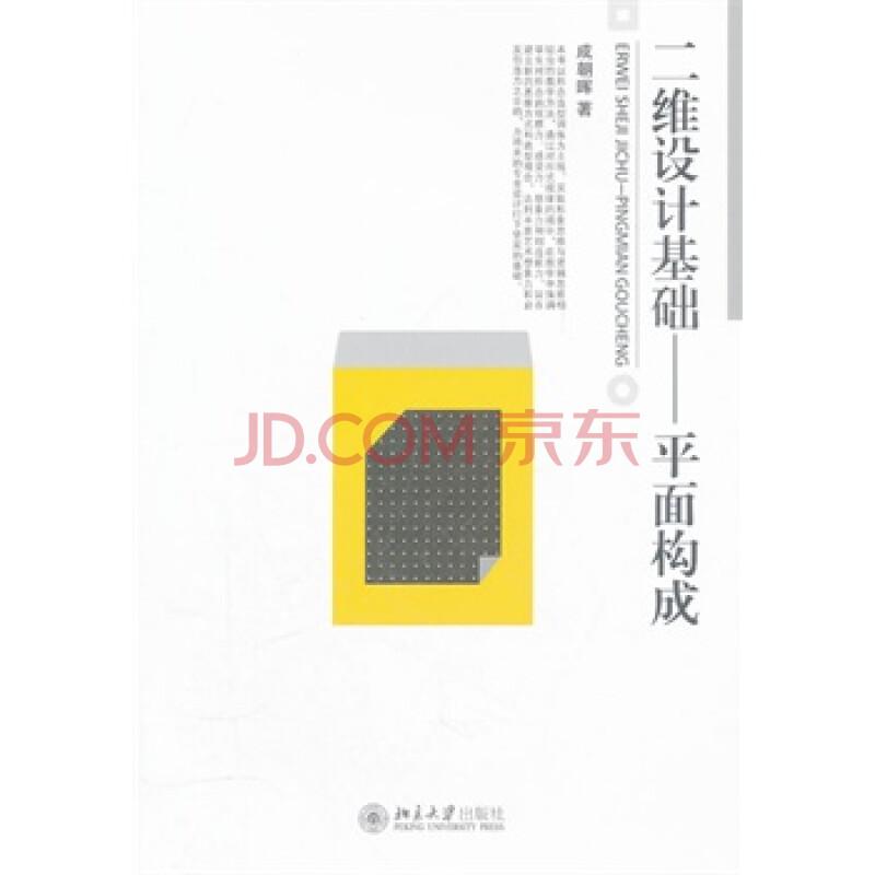 二维设计基础——平面构成 成朝晖 9787301199701