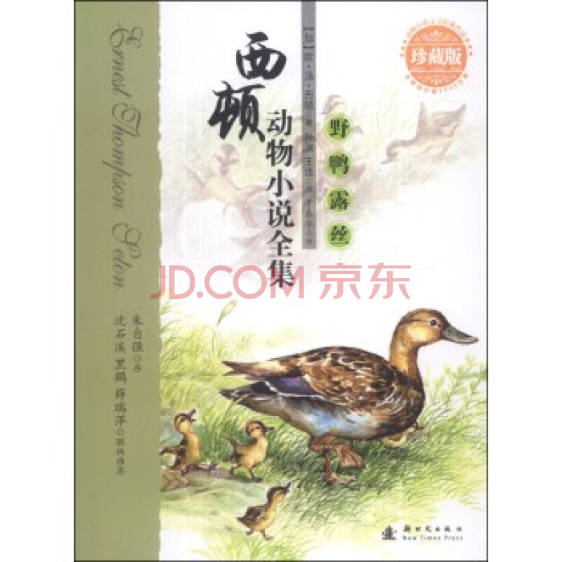 西顿动物小说全集:野鸭露丝(珍藏版) 9787504220899
