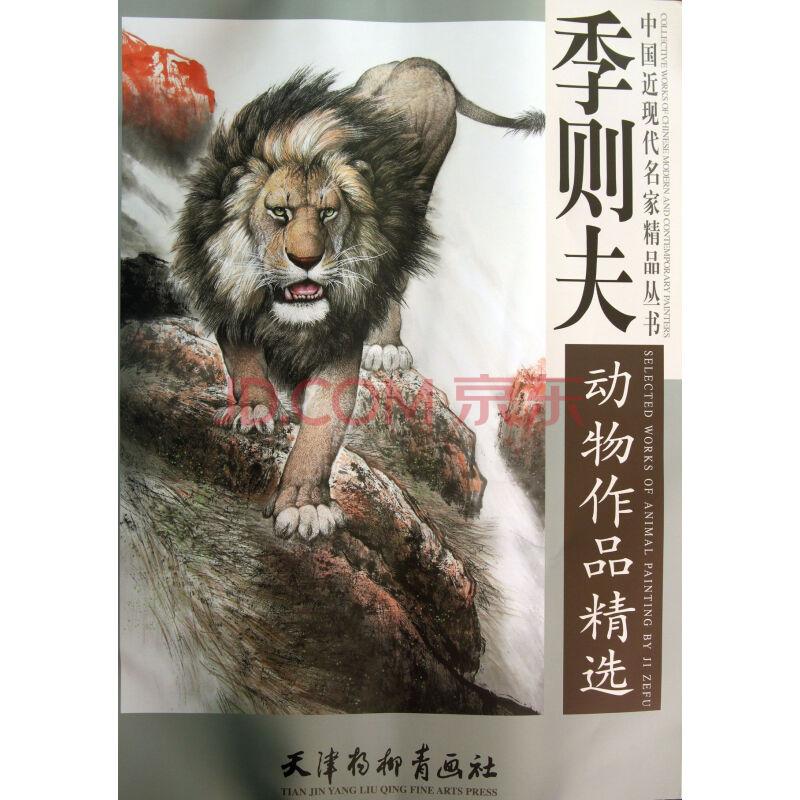 促销中~季则夫动物作品精选 绘画:季则夫 9787554701423 杨柳青
