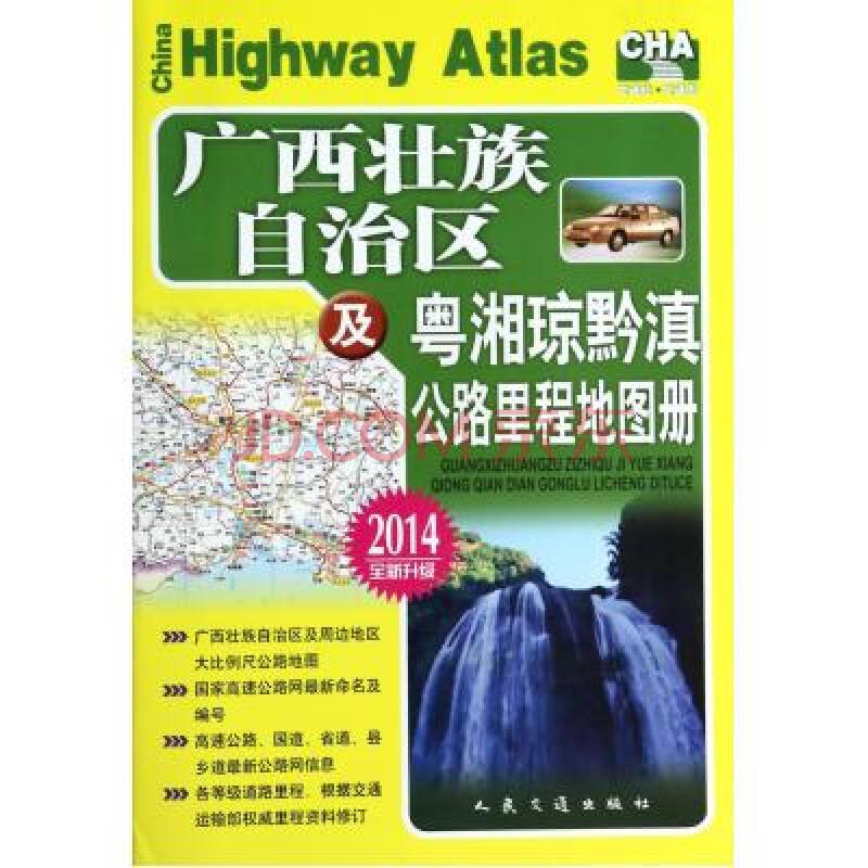 广西壮族自治区及粤湘琼黔滇公路里程地图册(2014全新
