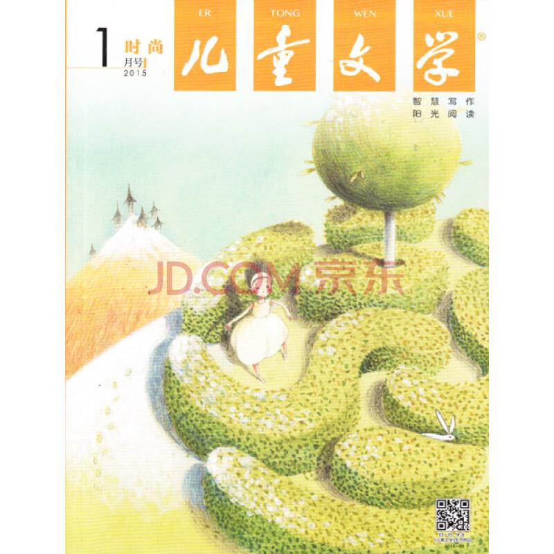 儿童文学杂志2015年1月3/4期儿童版双本