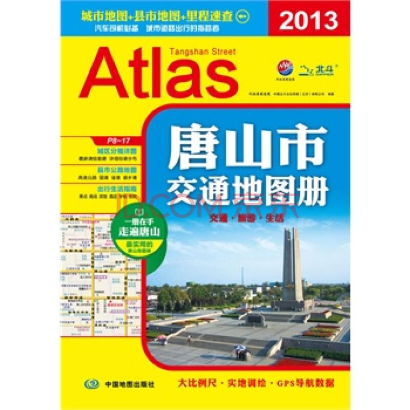 唐山市交通地图册