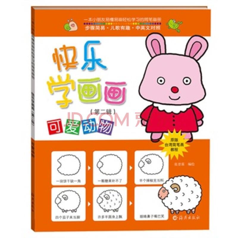 【sd正版】快乐学画画 可爱动物 张晋霖 海燕出版社