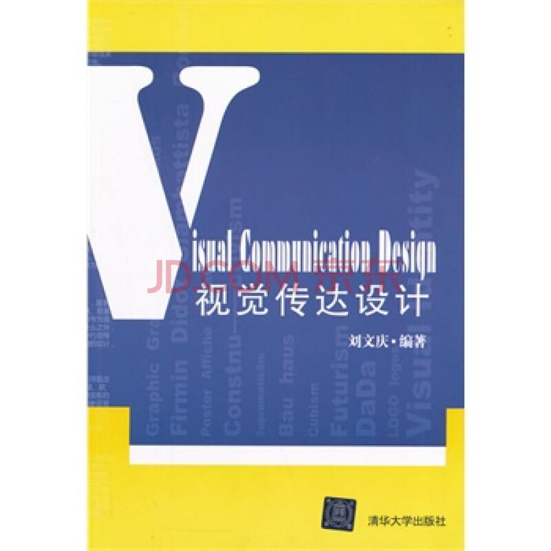 视觉传达设计 刘文庆著