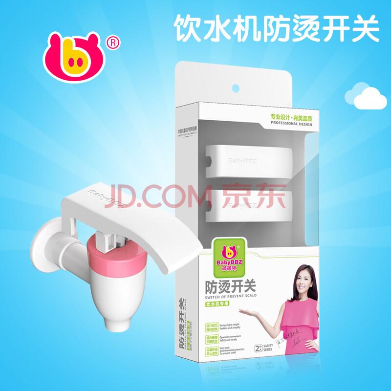 棒棒猪饮水机防烫开关 儿童安全饮水机保护器宝宝防烫伤安全锁2个图片