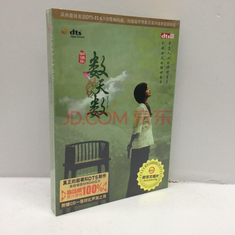 龚玥 数天数dts(cd)
