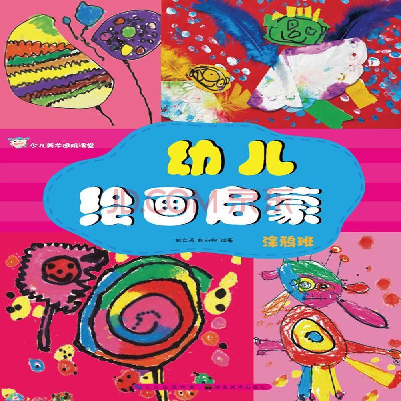 《幼儿绘画启蒙-涂鸦班》【摘要