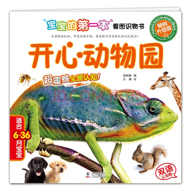 开心动物园-宝宝的本看图识物书-畅销升级版-适合6-36月宝宝