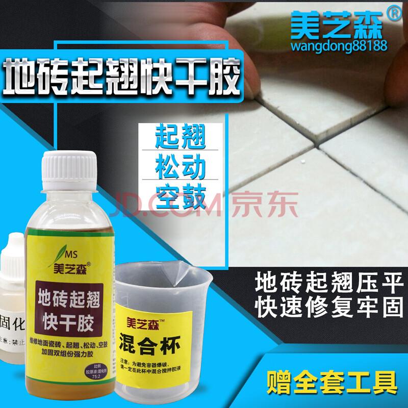 美芝森地砖起翘松动空鼓维修地板快干型液体胶水瓷砖粘合剂瓷砖胶