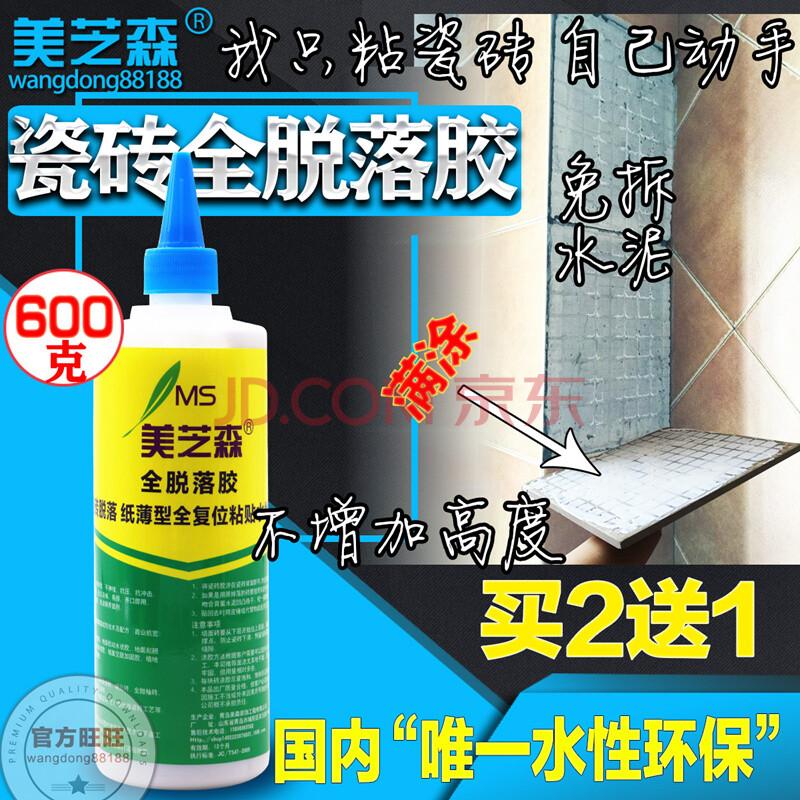 美芝森全脱落胶墙砖地砖瓷砖脱落修复胶修补剂强力粘合剂瓷砖胶