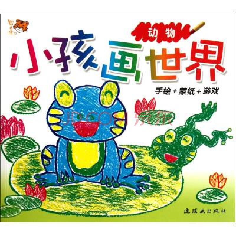 小孩画世界(动物) 张语 正版书籍 少儿