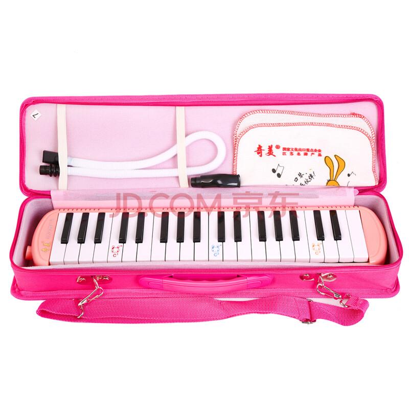 奇美37键小天才口风琴 粉红色