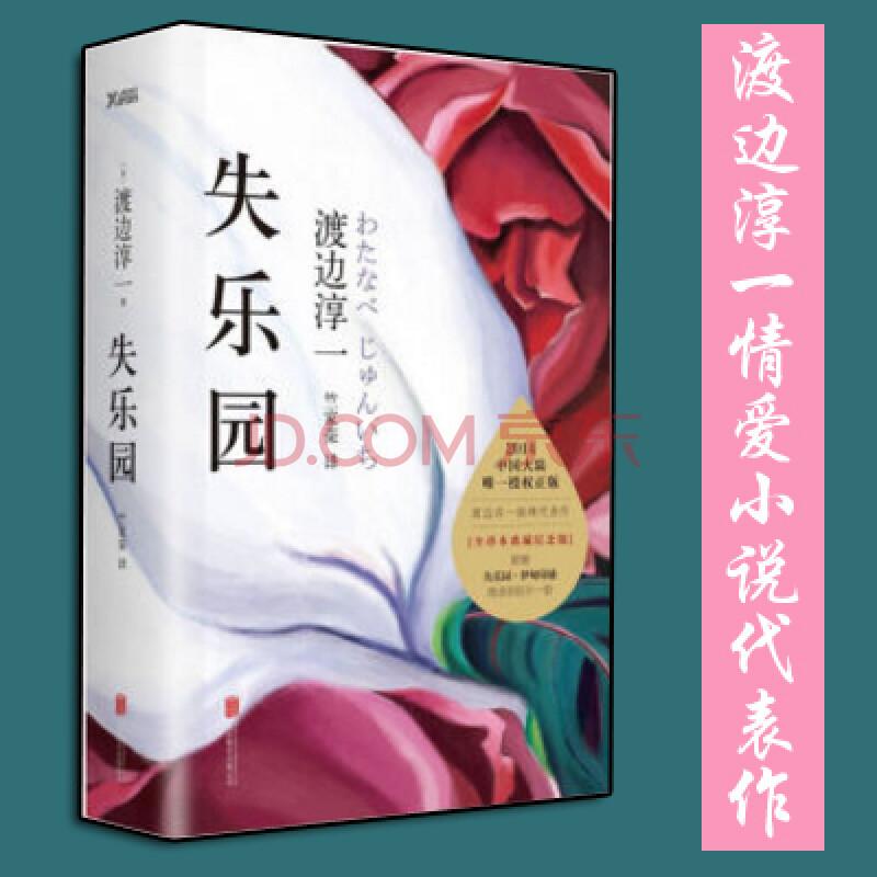 正版 失乐园 典藏纪念版 渡边淳一 外国文学小说 情感/家庭/婚姻 书籍