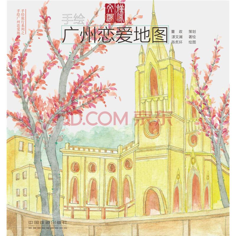 手绘广州恋爱地图