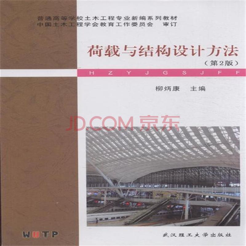 荷载与结构设计方法-(第2版)-普通高等学校土木工