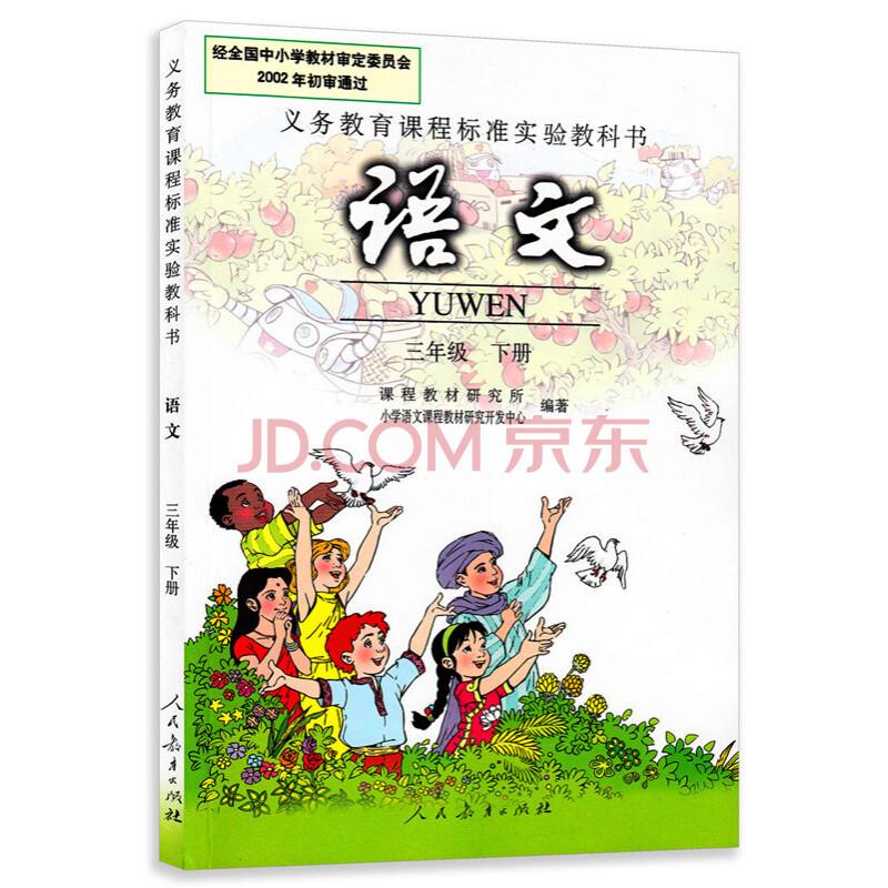 人教版小学3三年级下册语文书课本