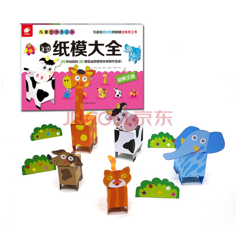 儿童立体手工书`3d纸模大全:动物王国