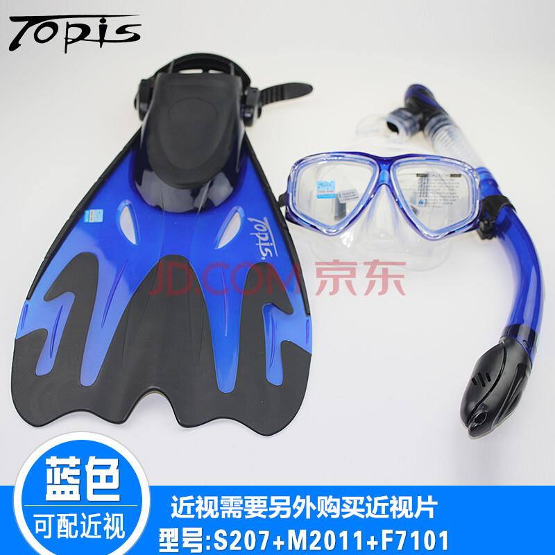 TOPIS浮潜三宝全干式呼吸管防雾潜水面镜长脚蹼套装潜水三宝可配近视装备