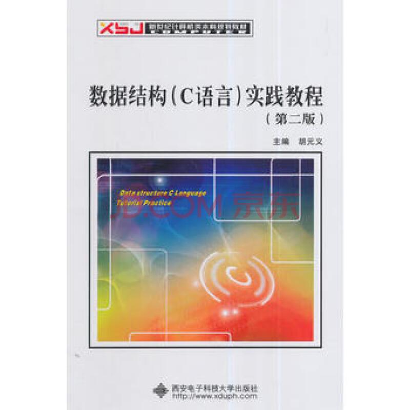 二手正版 数据结构(c语言)实践教程(第二版) 胡元义 西安电子科技大学