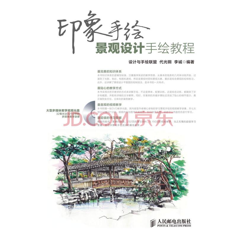 《印象手绘:景观设计手绘教程》