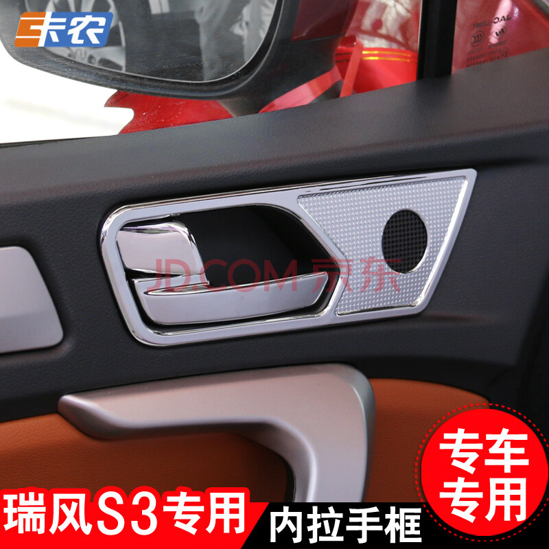 东领 瑞风s3改装专用车内饰 内门碗内拉手框 内饰改装