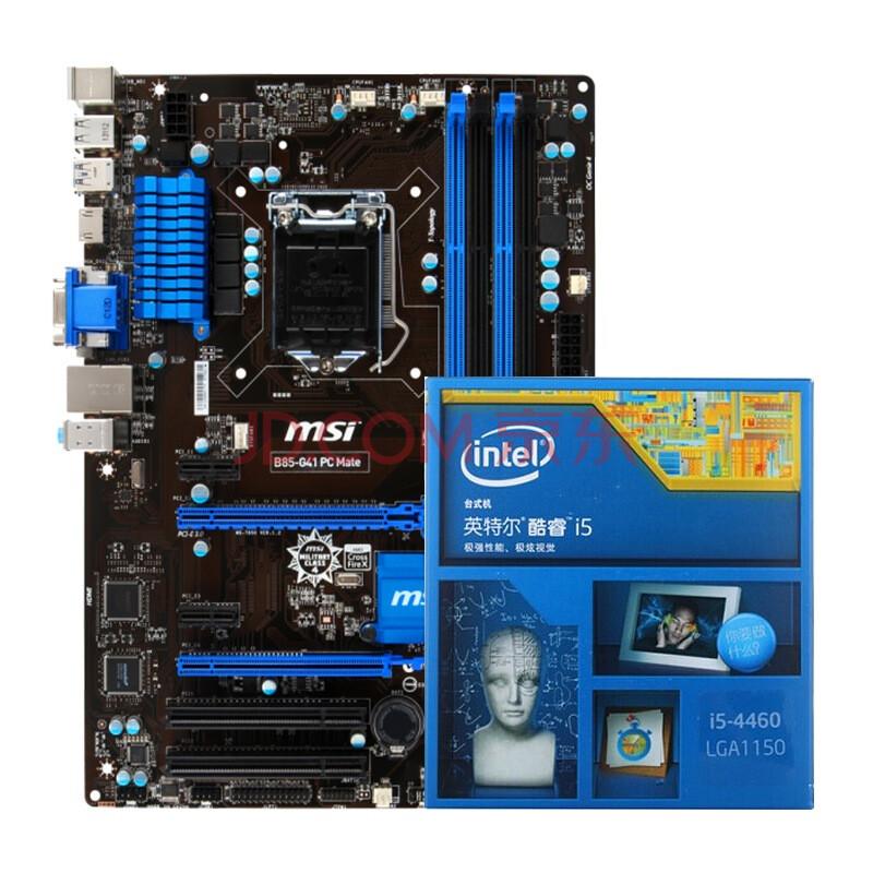 微星(msi) b85-g41 pc mate主板 英特尔(intel)i5-4460处理器优惠套