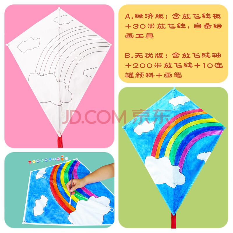 儿童手工美术作业教学彩绘画diy创意涂鸦填色彩虹风筝图片